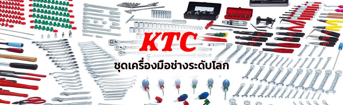 เครื่องมือช่าง KTC  คนงานชาวญี่ปุ่น, ช่างฝีมือที่ชื่นชอบ