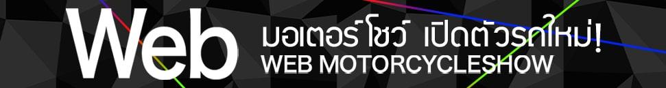 ซื้อของออนไลน์ มั่นใจแค่ไหนว่าได้ของแท้ - Webike Thailand