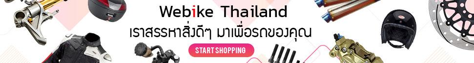 เราสรรหาสิ่งที่ดี ๆ มาเพื่อรถคุณ - Webike Thailand
