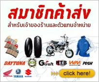 - Webike Thailand
