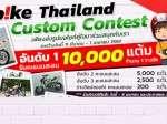 Webike custom contest