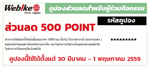 webike-coupon-500-point