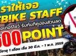 webike staff hunt