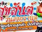 webike-songkran-fesstival-2016