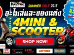 4mini-Scooter-feature-20160721