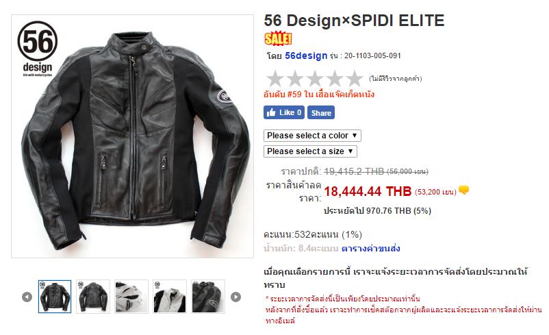 56 Design×SPIDI ELITE
