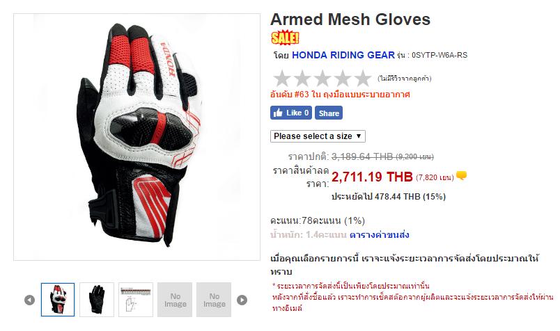 Armed Mesh Gloves