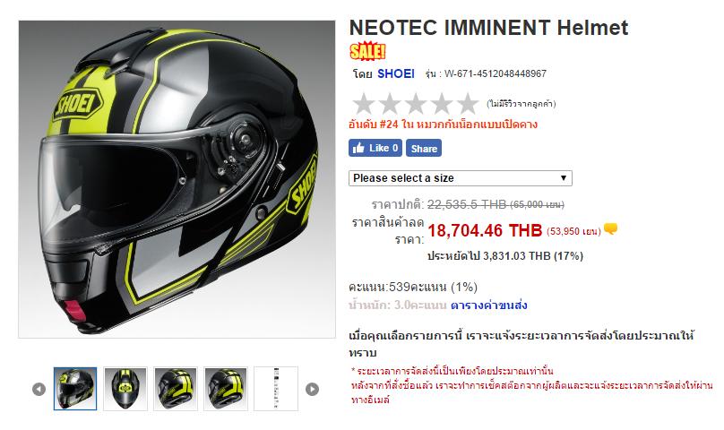 NEOTEC IMMINENT Helmet