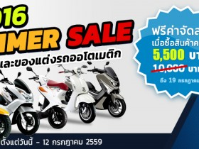 PoS-scooter -feature-image