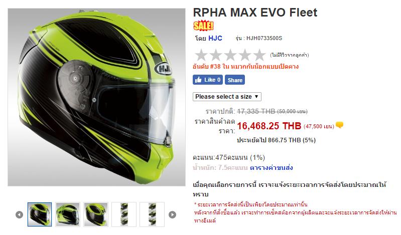 RPHA MAX EVO Fleet