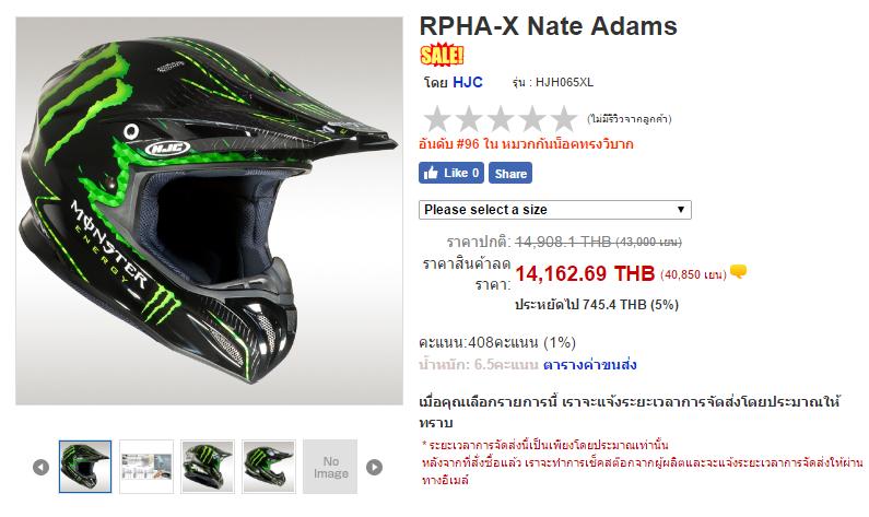 RPHA-X Nate Adams