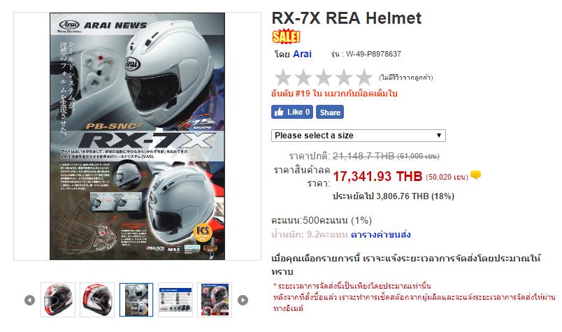 RX-7X REA Helmet