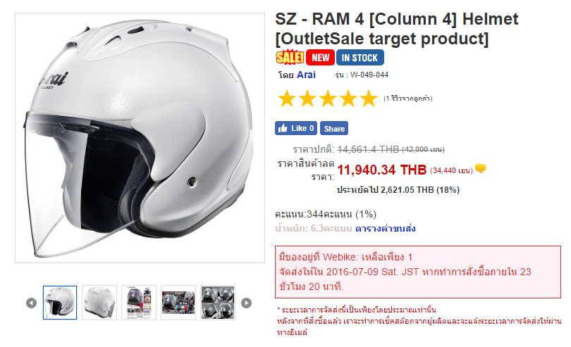 SZ - RAM 4 [Column 4] Helmet [OutletSale target product]