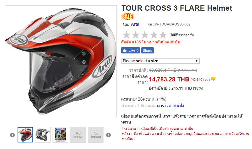 TOUR CROSS 3 FLARE Helmet