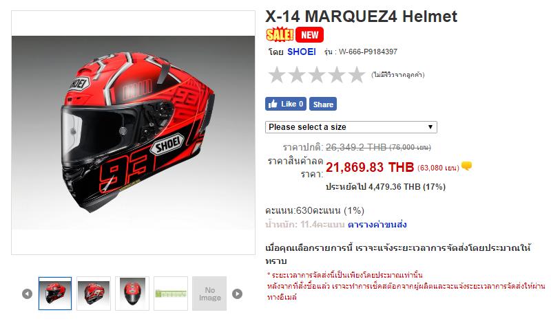 X-14 MARQUEZ4 Helmet