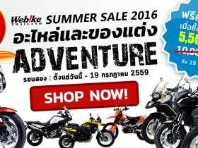 adventure-feature-20160714