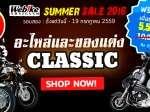 classic-bike-feature-20160714