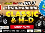 classic-hd-feature-20160721