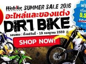dirt-bike-feature-20160714