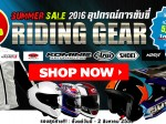 rading-gear-feature-20160727