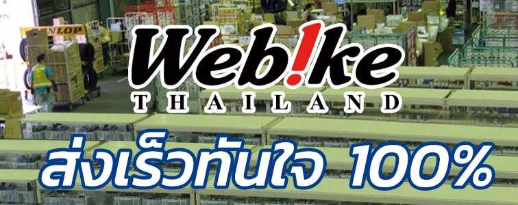 warehouse-webike-2
