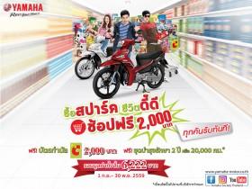 Yamaha Spark Promotion 800x600