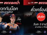 BKK World Superbike