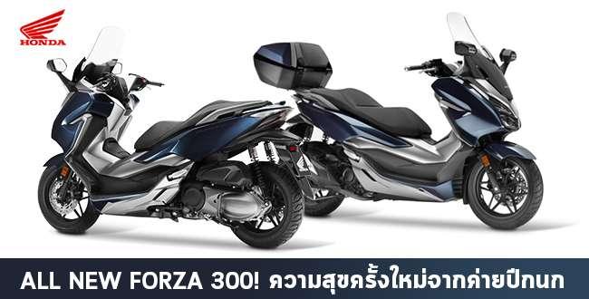 All New Forza 300! ความสุขครั้งใหม่จากค่ายปีกนก - Webike Thailand