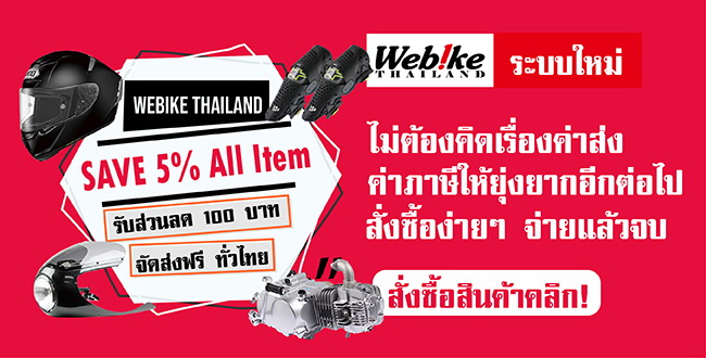 บริการใหม่ คลิกเดียวจบ ไม่ต้องกังวลเรื่องภาษีให้ยุ่งยาก จาก Webike Thailand! - Webike Thailand