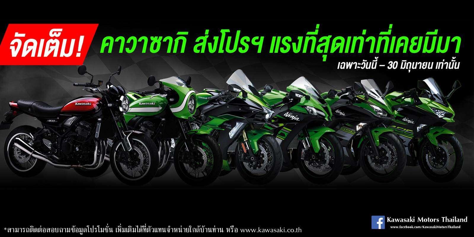 Kawasaki กระหน่ำโปรเเรง! ฉ่ำท้าหน้าฝน วันนี้ – 30 มิถุนายน เท่านั้น - Webike Thailand