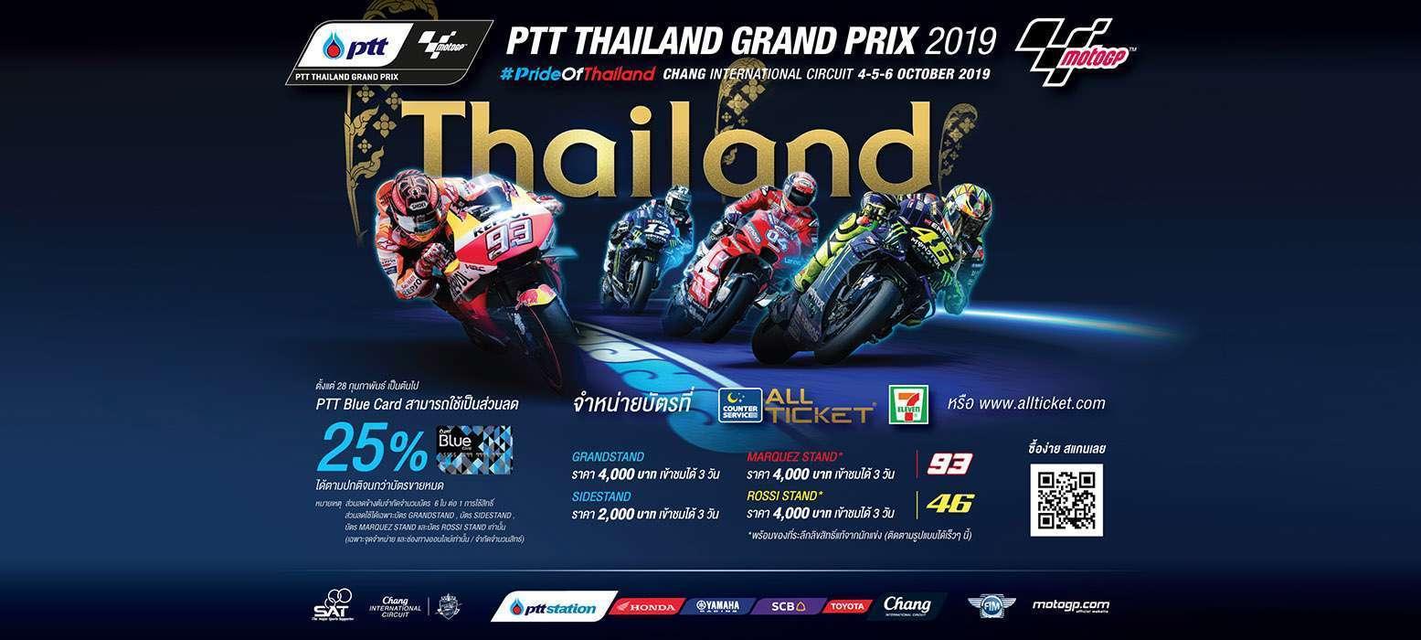 MotoGP_Ticket_1-wide