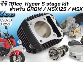 Hyper S Kit-th