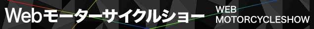 20200327_web_motorcycleshow_obi_sp_635_60