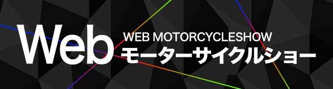 web_motorcycleshow_680_182