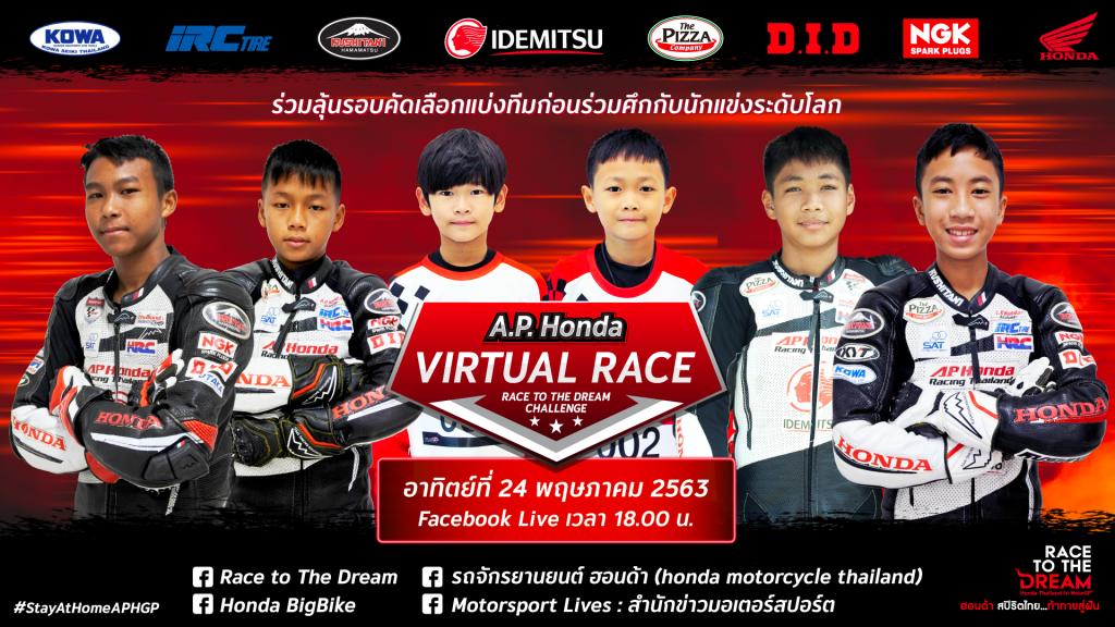 A.P.Honda-VR3