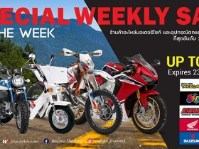 weeklysale5201