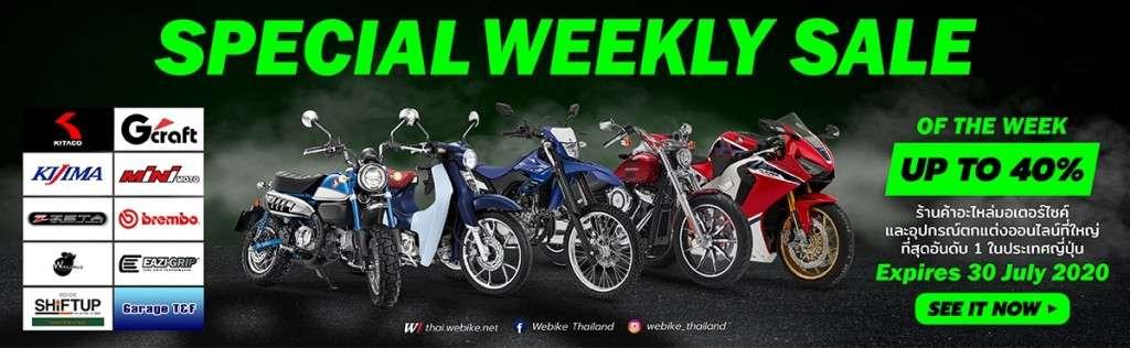 weeklysale53_1200