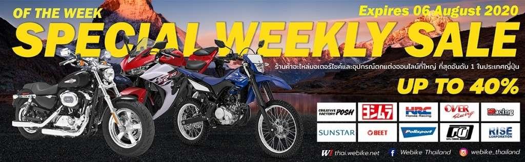 Webike Special Weekly Sale