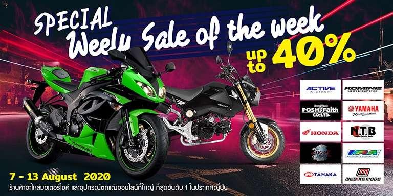 weeklysale55_Version mobile