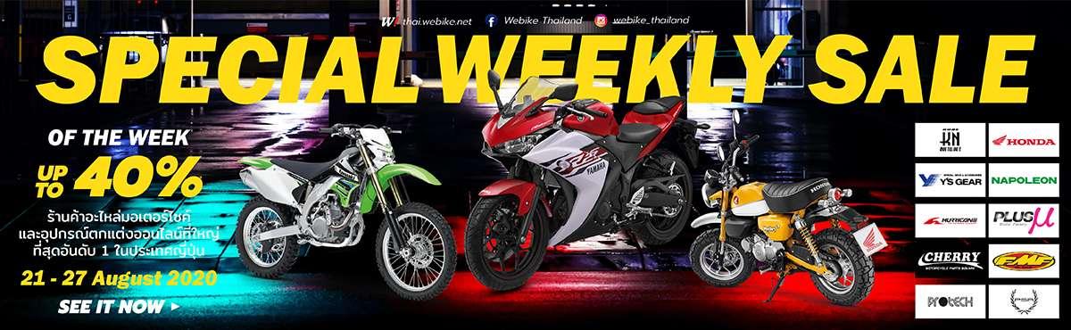 weeklysale57_1200