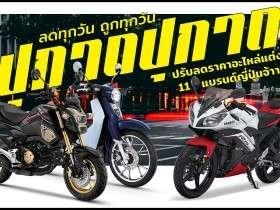 sale-new1600-03