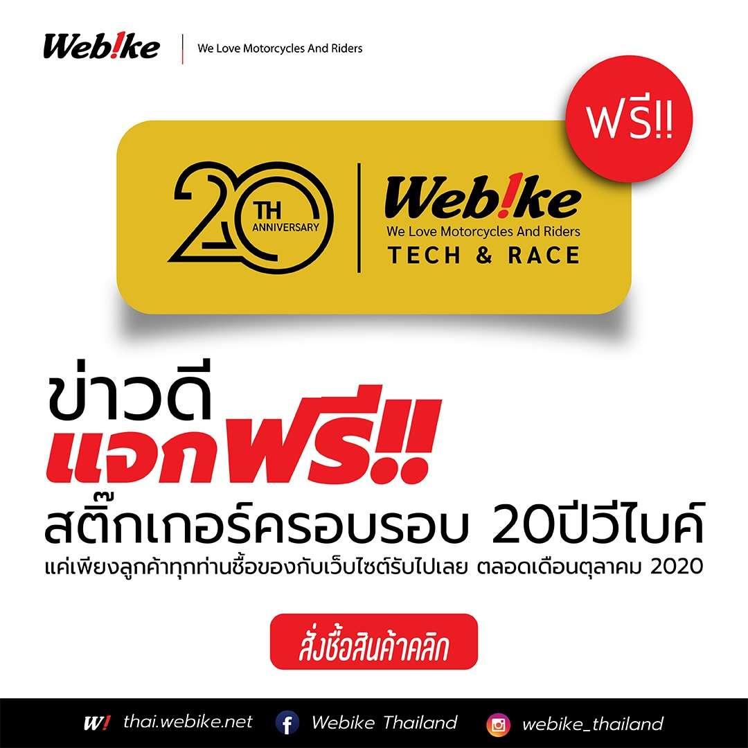 webike20-year_sticker