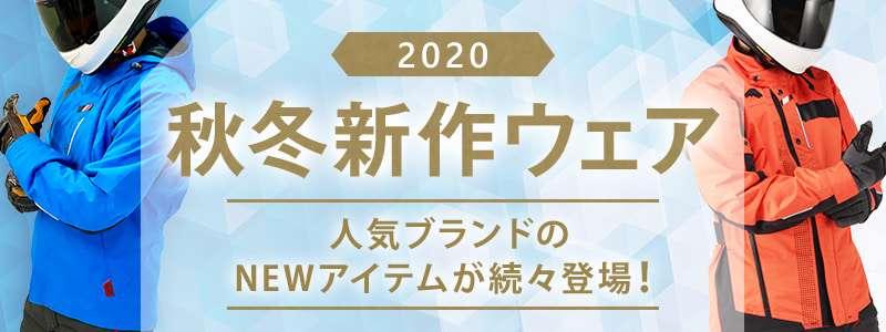 20200901_aw_riding_gear_800_300