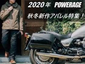 POWERAGE20201027001