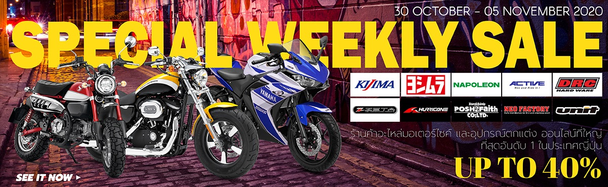 weeklysale67_1200