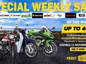 weeklysale68_1600