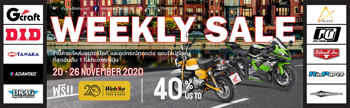 weeklysale70_1200
