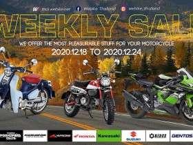 weeklysale74_New