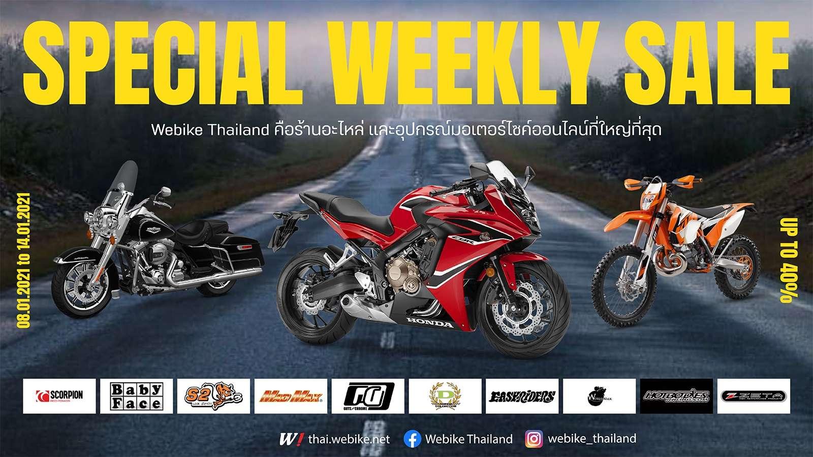 weeklysale202101_News