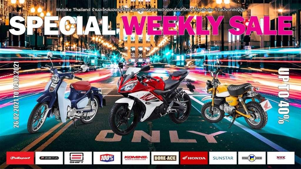 weeklysale07_News